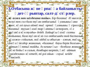 3.Отбасына және ұрпаққа байланысты әдет-ғұрыптар, салт-дәстүрлер. «Қалжа мен
