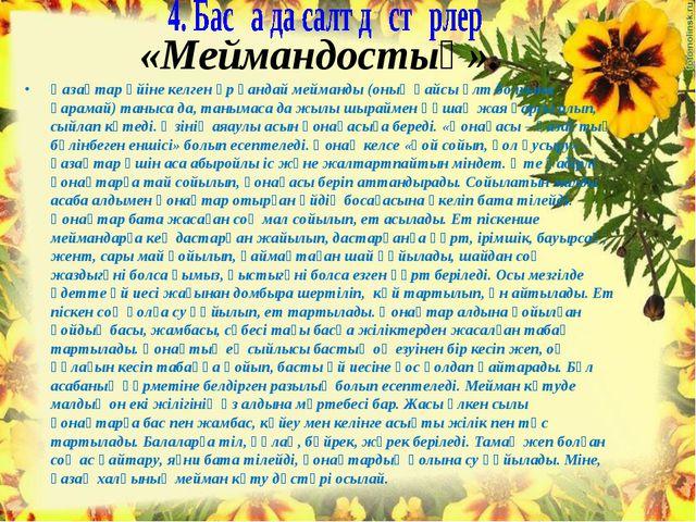 «Меймандостық». Қазақтар үйіне келген әр қандай мейманды (оның қайсы ұлт болу...