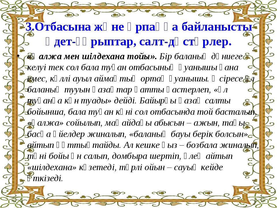 3.Отбасына және ұрпаққа байланысты әдет-ғұрыптар, салт-дәстүрлер. «Қалжа мен...