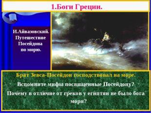 1.Боги Греции. Брат Зевса-Посейдон господствовал на море. Вспомните мифы посв