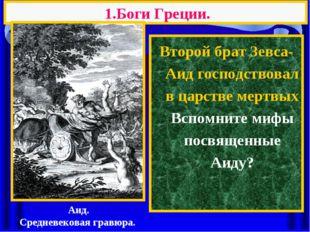 1.Боги Греции. Второй брат Зевса-Аид господствовал в царстве мертвых Вспомнит