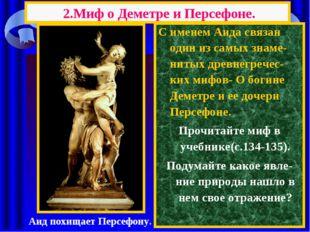 2.Миф о Деметре и Персефоне. С именем Аида связан один из самых знаме-нитых д