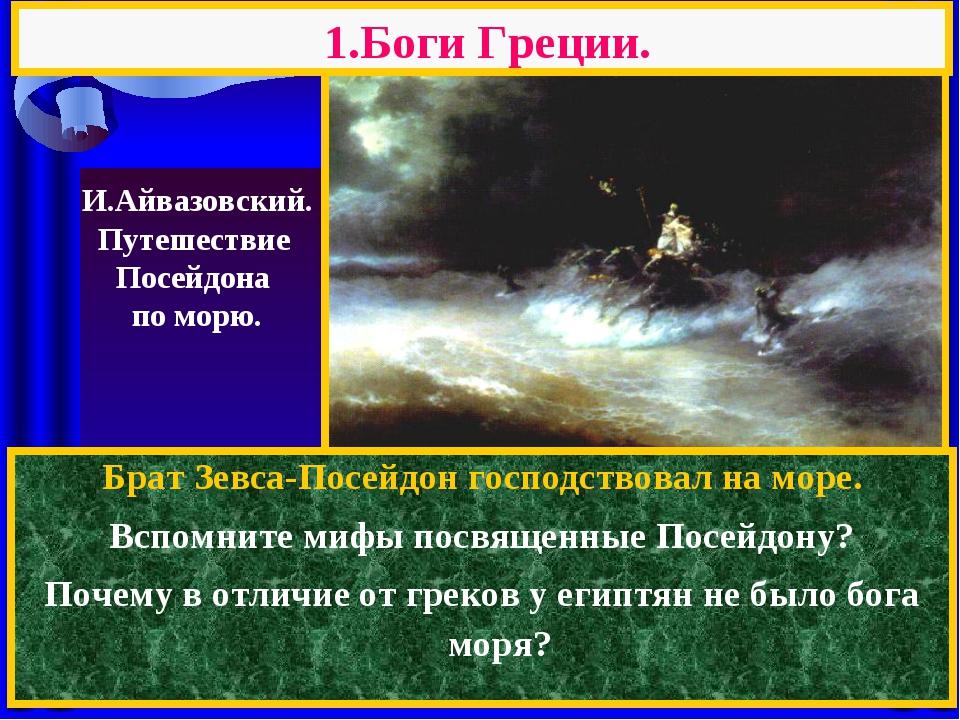1.Боги Греции. Брат Зевса-Посейдон господствовал на море. Вспомните мифы посв...