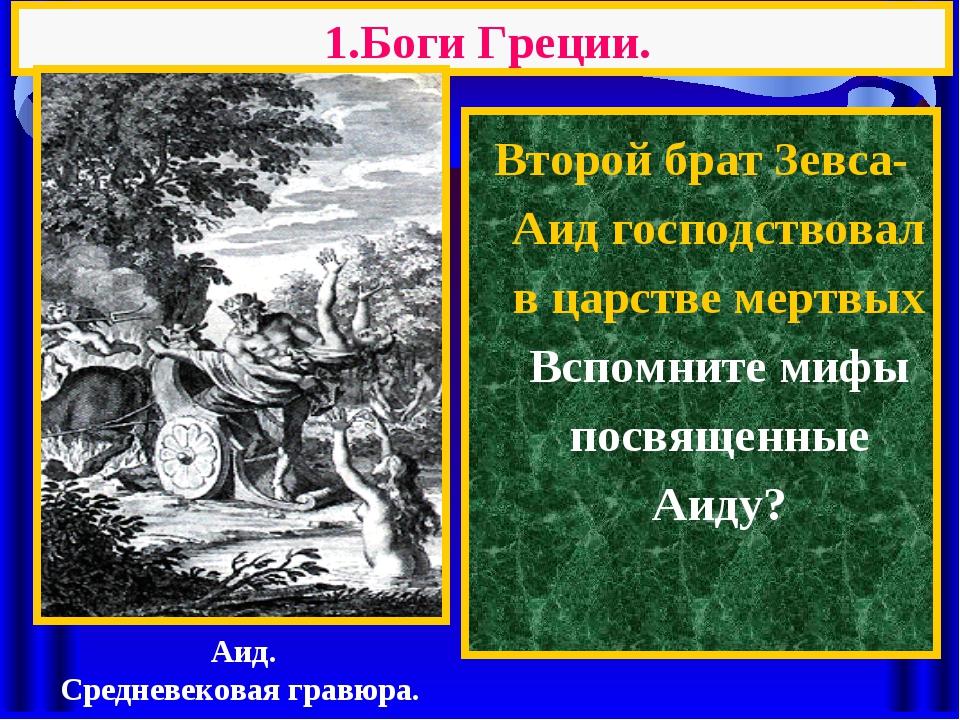 1.Боги Греции. Второй брат Зевса-Аид господствовал в царстве мертвых Вспомнит...