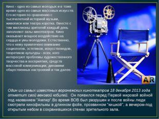 Кино - одно из самых молодых и в тоже время одно из самых массовых искусств.