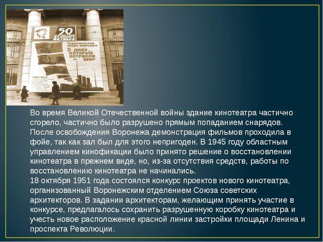 Во время Великой Отечественной войны здание кинотеатра частично сгорело, част...