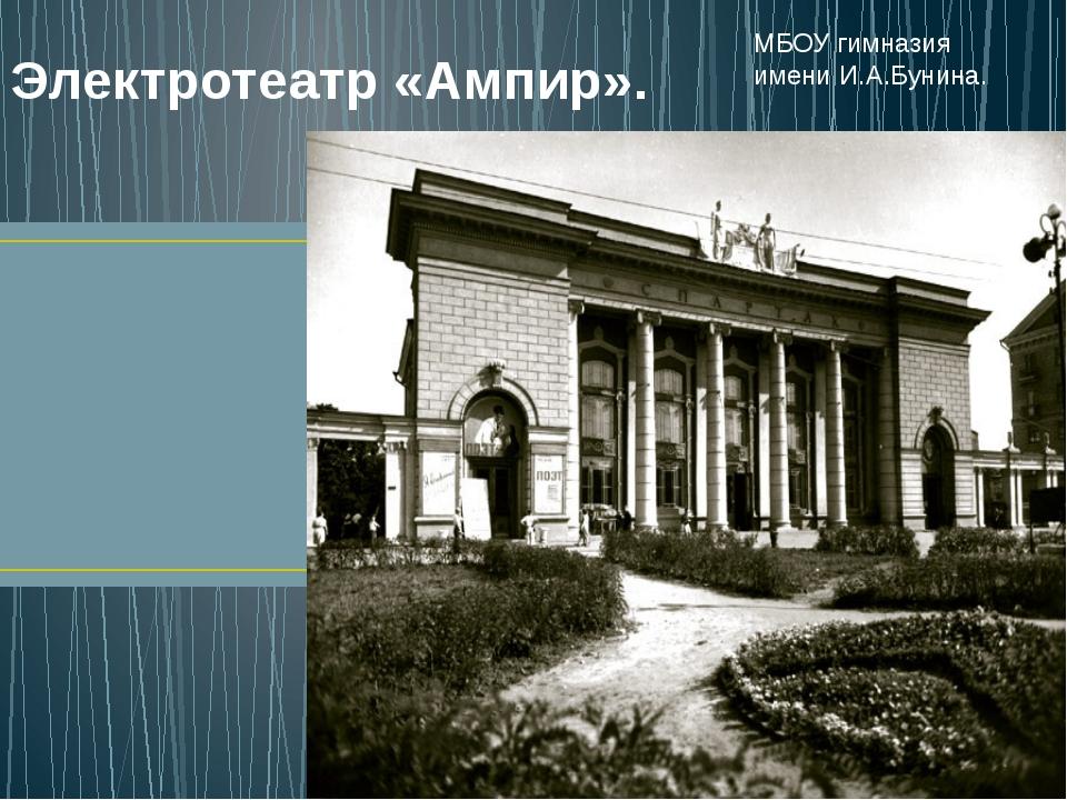 Электротеатр «Ампир». МБОУ гимназия имени И.А.Бунина.