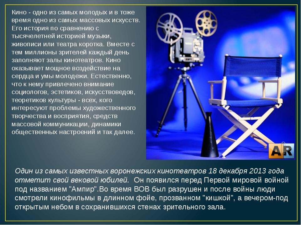 Кино - одно из самых молодых и в тоже время одно из самых массовых искусств....