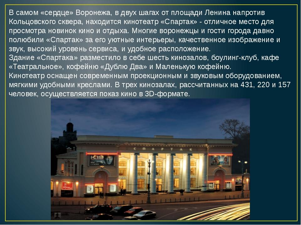 В самом «сердце» Воронежа, в двух шагах от площади Ленина напротив Кольцовско...