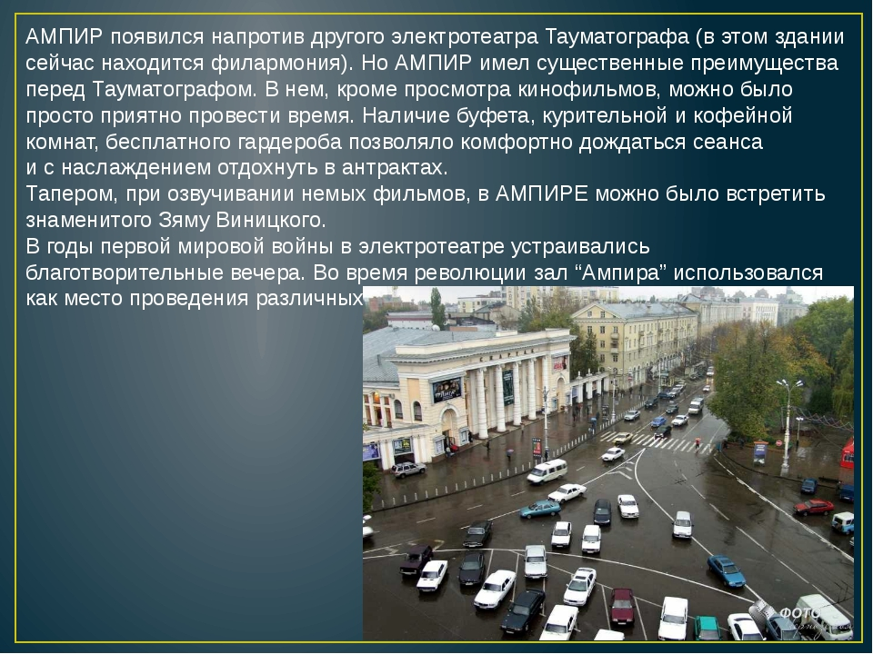 АМПИР появился напротив другого электротеатра Тауматографа (вэтом здании сей...