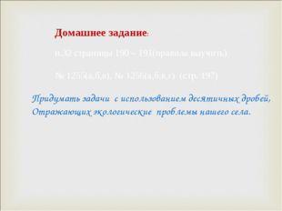 Домашнее задание: п.32 страницы 190 – 191(правила выучить) № 1255(а,б,в), № 1