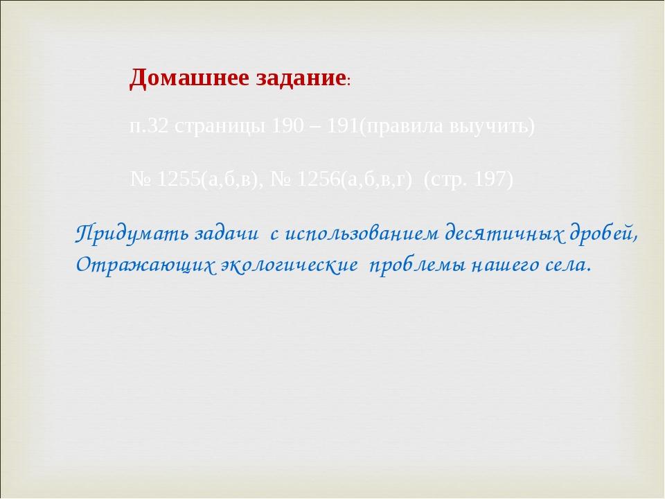 Домашнее задание: п.32 страницы 190 – 191(правила выучить) № 1255(а,б,в), № 1...