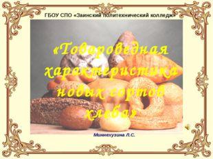 Миннехузина Л.С. ГБОУ СПО «Заинский политехнический колледж» «Товароведная ха