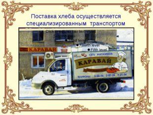 Поставка хлеба осуществляется специализированным транспортом