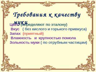 Цвет (определяют по эталону) Вкус ( без кислого и горького привкуса) Запах (