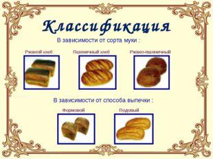 В зависимости от сорта муки : Ржаной хлеб Пшеничный хлеб Ржано-пшеничный Дар