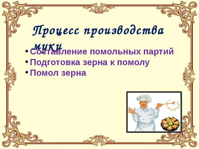 Процесс производства муки Составление помольных партий Подготовка зерна к пом...