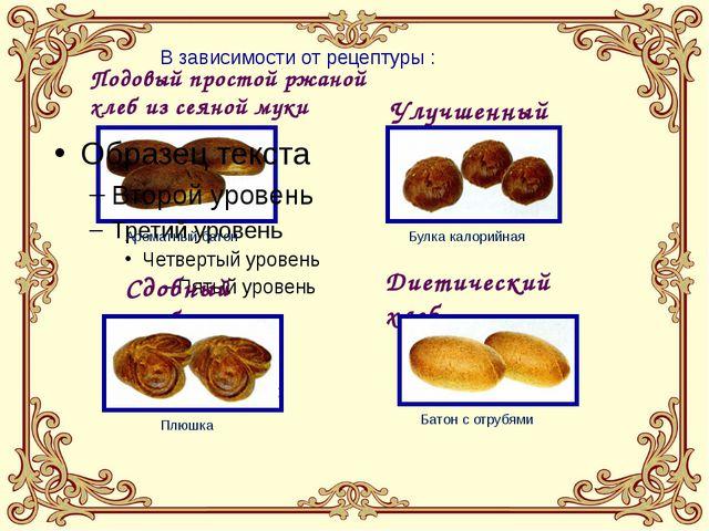 В зависимости от рецептуры : Подовый простой ржаной хлеб из сеяной муки Улучш...