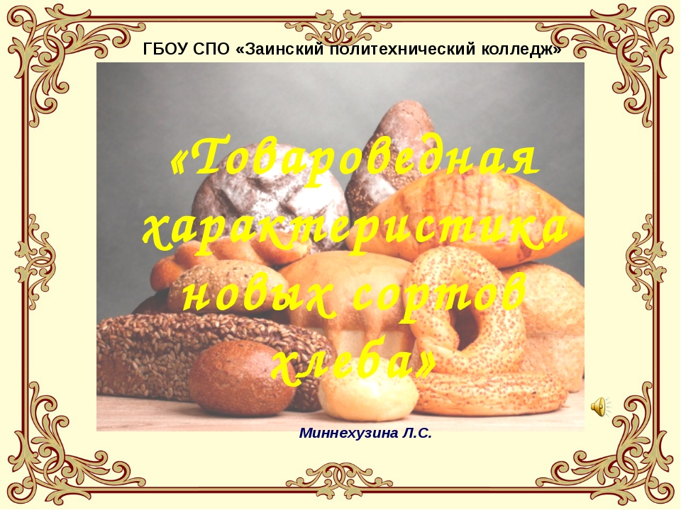 Миннехузина Л.С. ГБОУ СПО «Заинский политехнический колледж» «Товароведная ха...