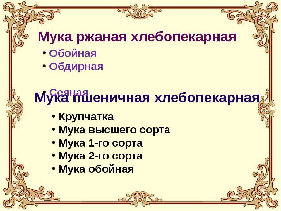 Мука ржаная хлебопекарная Крупчатка Мука высшего сорта Мука 1-го сорта Мука 2...