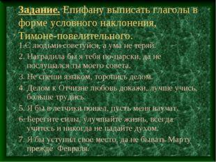 Задание. Епифану выписать глаголы в форме условного наклонения, Тимоне-повели