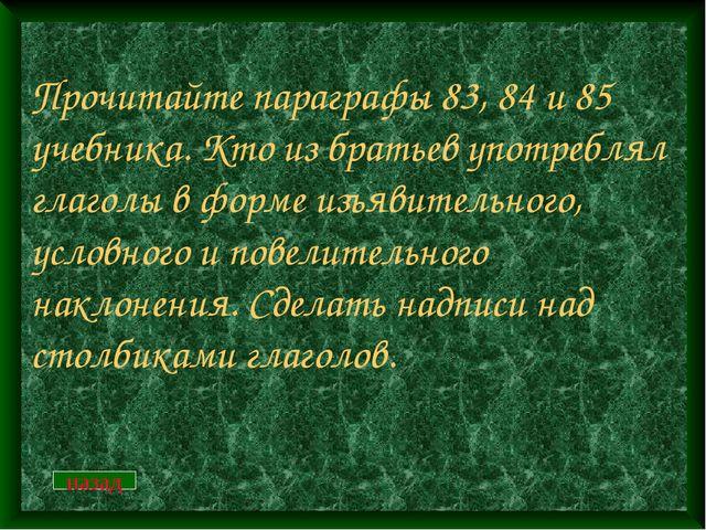 Прочитайте параграфы 83, 84 и 85 учебника. Кто из братьев употреблял глаголы...