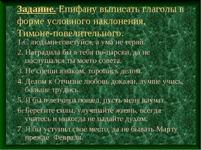Задание. Епифану выписать глаголы в форме условного наклонения, Тимоне-повели...