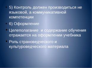 5) Контроль должен производиться не языковой, а коммуникативной компетенции