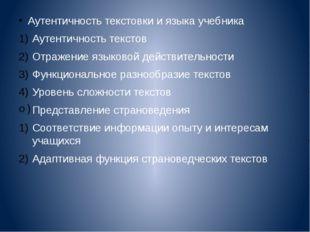 Аутентичность текстовки и языка учебника Аутентичность текстов Отражение язы