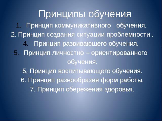 Принципы обучения Принцип коммуникативного обучения. 2. Принцип создания ситу...