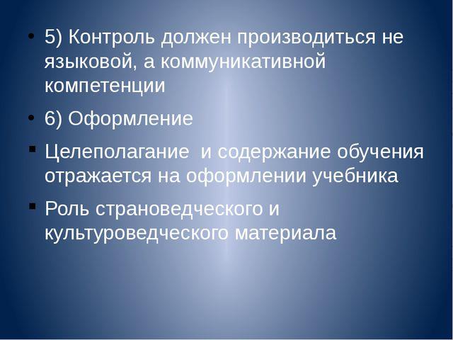 5) Контроль должен производиться не языковой, а коммуникативной компетенции...