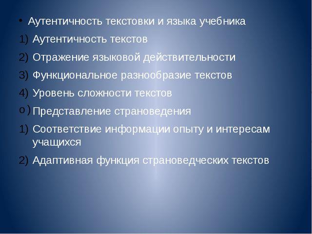 Аутентичность текстовки и языка учебника Аутентичность текстов Отражение язы...