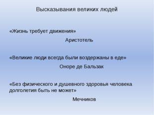 Высказывания великих людей «Жизнь требует движения» Аристотель «Великие люди
