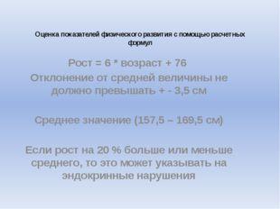 Оценка показателей физического развития с помощью расчетных формул Рост = 6 *