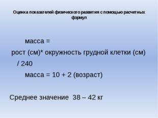Оценка показателей физического развития с помощью расчетных формул масса = ро
