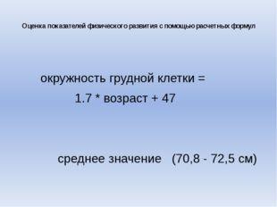 Оценка показателей физического развития с помощью расчетных формул окружность