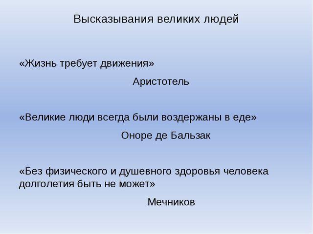 Высказывания великих людей «Жизнь требует движения» Аристотель «Великие люди...
