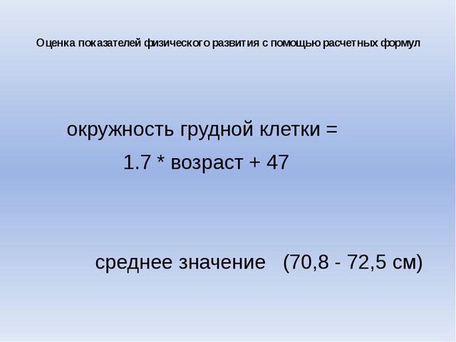 Оценка показателей физического развития с помощью расчетных формул окружность...