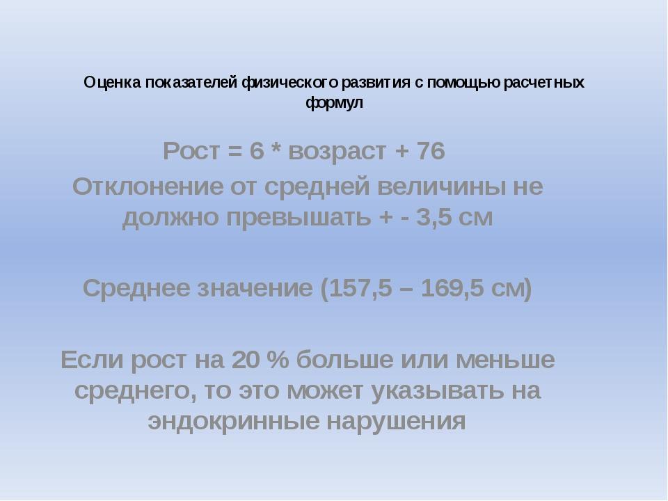 Оценка показателей физического развития с помощью расчетных формул Рост = 6 *...