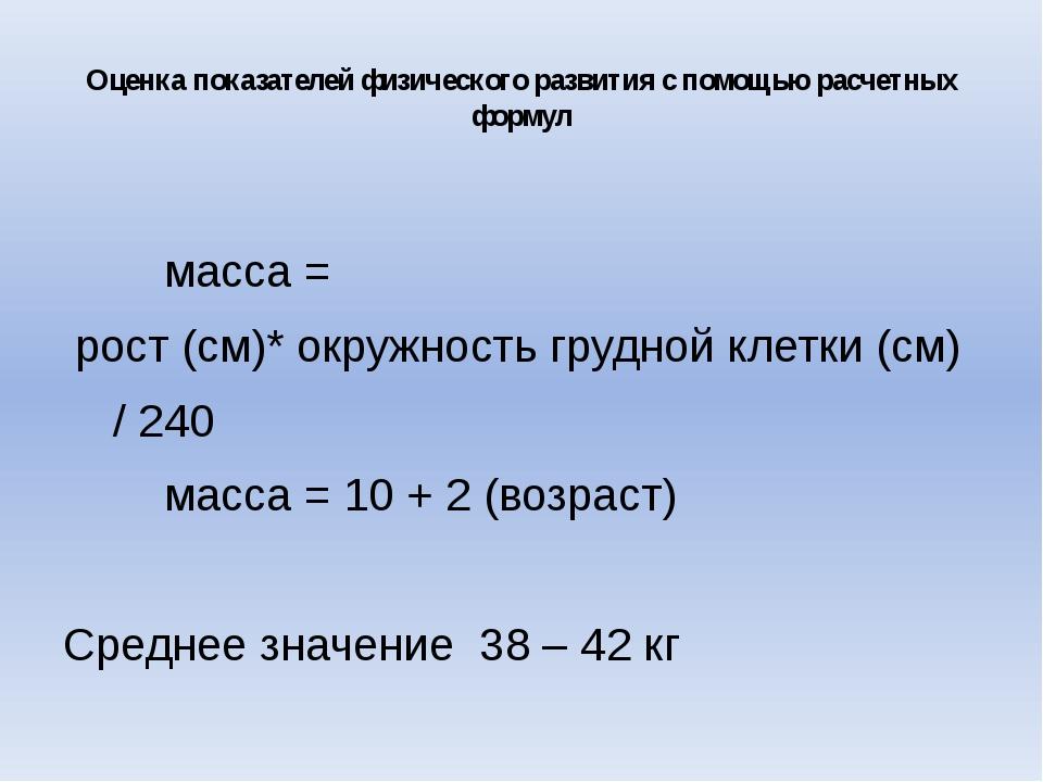Оценка показателей физического развития с помощью расчетных формул масса = ро...