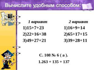 1 вариант 15+7+23 22+16+38 49+27+21 2 вариант 16+9+14 65+17+15 39+28+11 С. 10