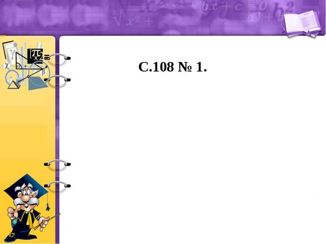 С.108 № 1.
