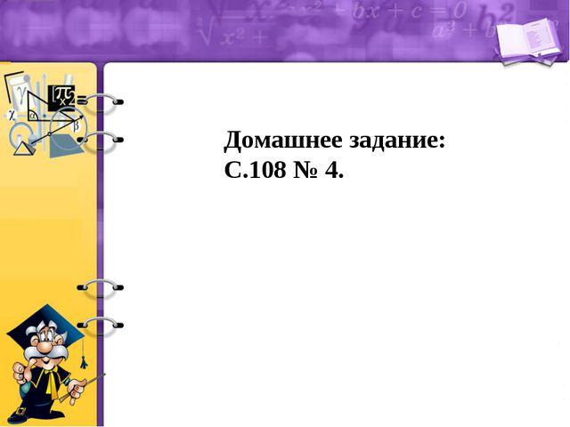 Домашнее задание: С.108 № 4.