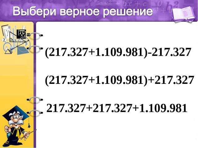 (217.327+1.109.981)-217.327 (217.327+1.109.981)+217.327 217.327+217.327+1.109...