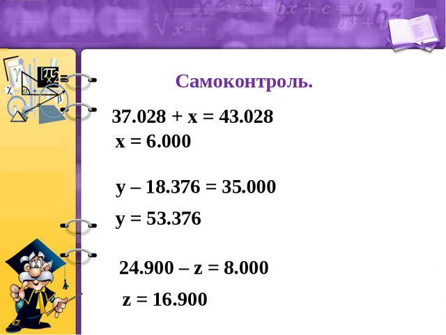 Самоконтроль. 37.028 + x = 43.028 y – 18.376 = 35.000 y = 53.376 x = 6.000 24...