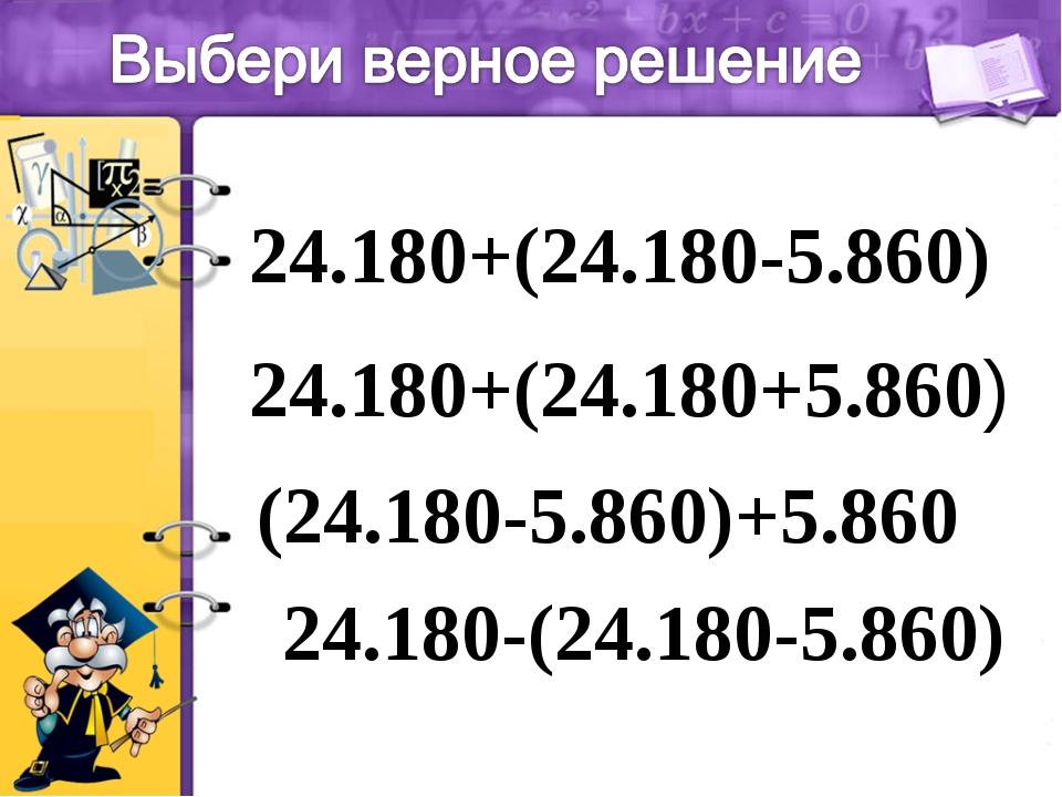 24.180+(24.180-5.860) 24.180+(24.180+5.860) (24.180-5.860)+5.860 24.180-(24.1...