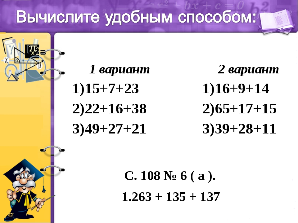 1 вариант 15+7+23 22+16+38 49+27+21 2 вариант 16+9+14 65+17+15 39+28+11 С. 10...