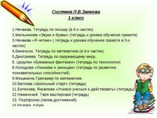 Система Л.В.Занкова 1 класс  1.Нечаева. Тетрадь по письму (в 4-х частях) 2.М