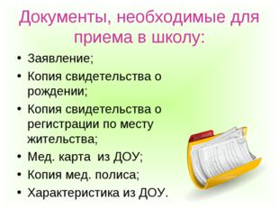 Документы, необходимые для приема в школу: Заявление; Копия свидетельства о р