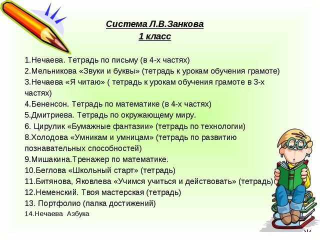 Система Л.В.Занкова 1 класс  1.Нечаева. Тетрадь по письму (в 4-х частях) 2.М...